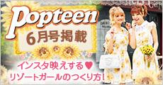 Popteen 6月号