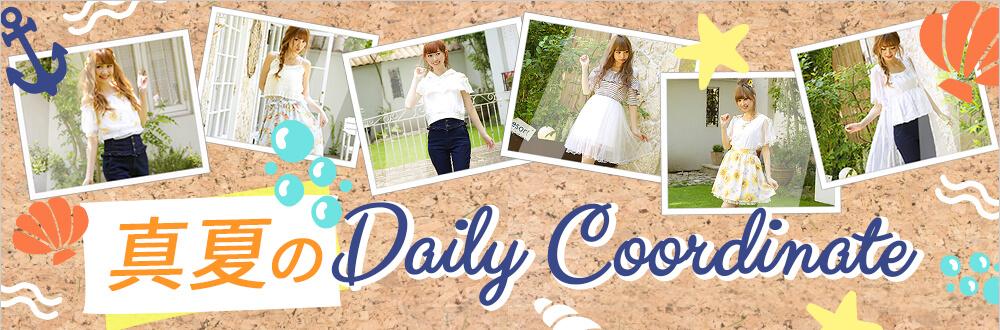 真夏のDaily Coordinate!