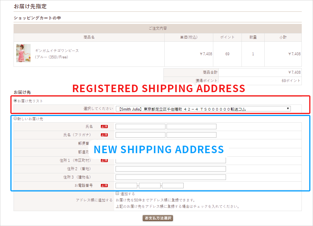 shipping address screen